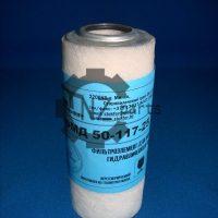 Фильтр гидравлический ФМД 50-117-24 (1-2 ССН 302)