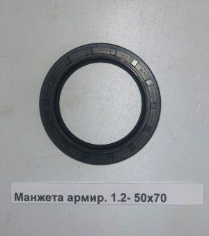 Манжета армир. 050х70 тип 1.2 (сальник)