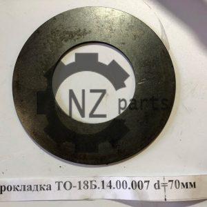 Прокладка ТО-18Б.14.00.007 d=70мм