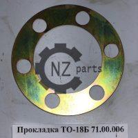 Прокладка ТО-18Б.71.00.006-01